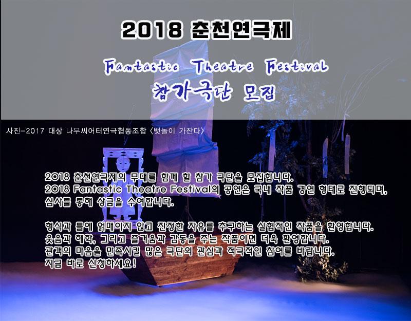 판티스틱-씨어터-경연작-모집.jpg