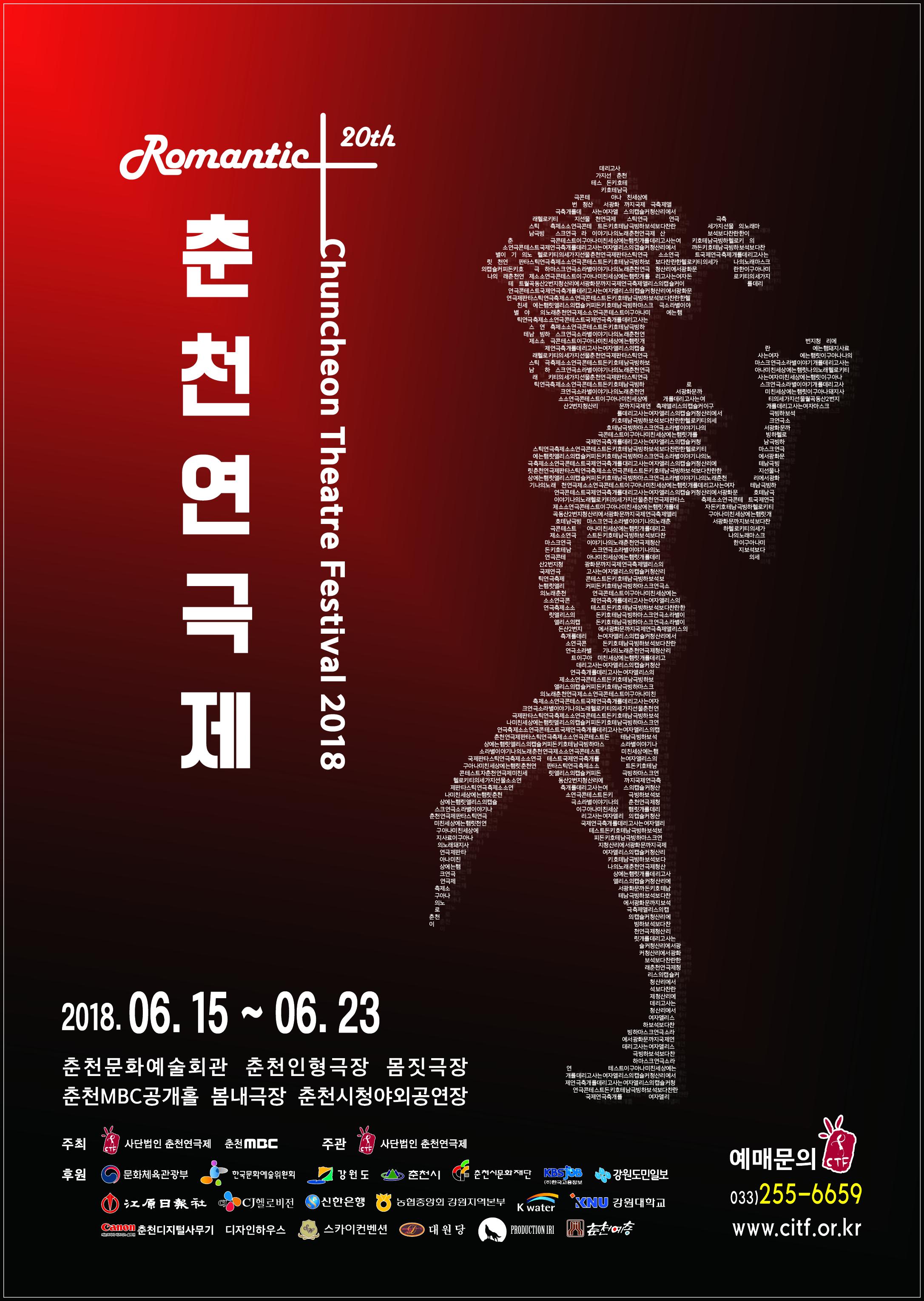 2018춘천연극제 포스터.jpg