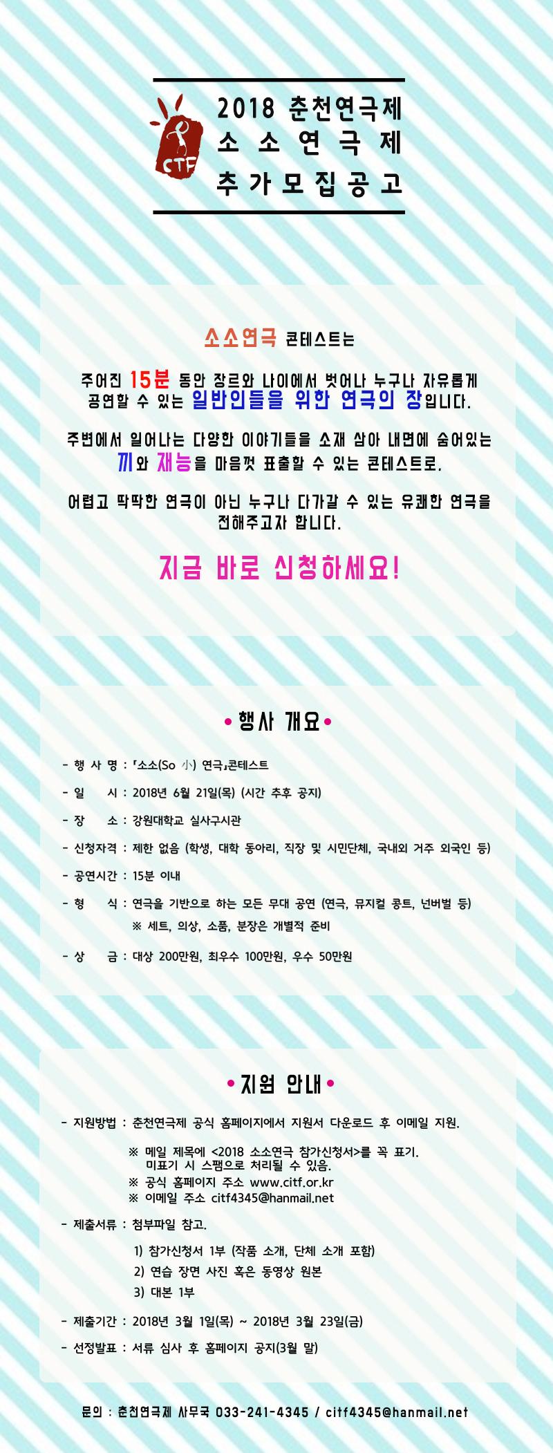 2018춘천연극제 소소연극제 추가모집공고 가독성 수정-업로드용-.jpg
