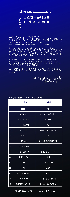 소소연극콘테스트선정결과수정용.jpg