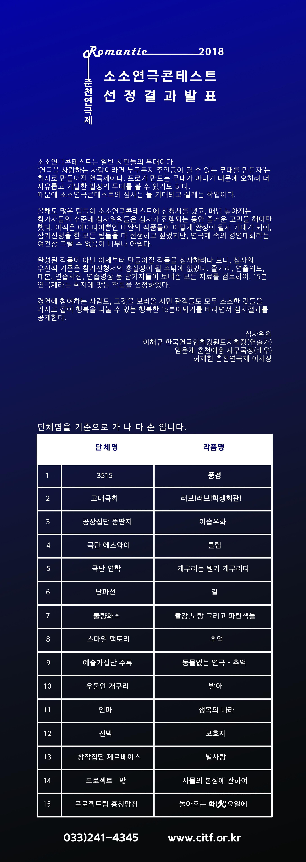 소소연극콘테스트선정결과폰트수정.jpg