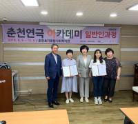 2019춘천연극아카데미  일반과정_춘천효자종합사회복지관 개강식