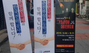 [기획공연]춘천 부설초, 한국전력과 함께한2019춘천연극제 대상/연출상 수상작 <그날이 올 텐데>9/9