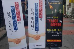 [기획공연]춘천 부설초, 한…