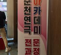 [(사)춘천연극제]<제2회 춘천연극아카데미> <개강식> <전문과정>