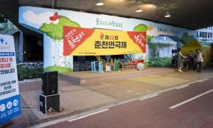 [제23회 춘천연극제] <춘천이웃는다> 거리공연 9월6일 석사천 <더 클라운>