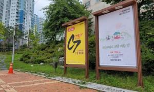 [코미디럭키세븐] <지윤이언니 시집가는날> 공연 8월 29일(일)