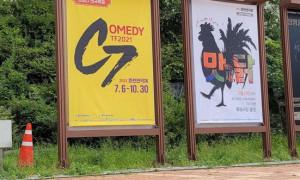 [코미디럭키세븐] <맛있는 새, 닭> 공연 8월 28일(토)