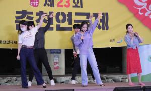 [제23회 춘천연극제] <춘천이웃는다> 거리공연 9월 13일 석사천 <뮤지컬 집들이 콘서트>