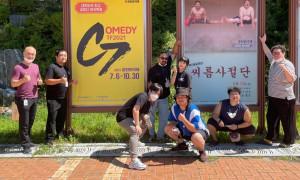[코미디럭키세븐] <빅 퍼포먼스 씨름사절단> 공연 9월 3일(금)