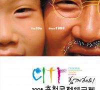 2008춘천국제연극제 포스터입니다.