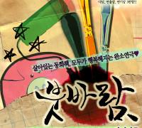 2012 아동극(가족극)! 붓바람!