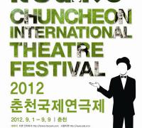2012 춘천국제연극제 공식포스터