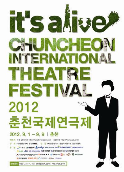 2012 춘천국제연극제 포스터 최종완료본.PNG