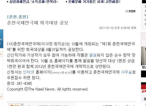 20110718_내일신문_희곡대상.jpg