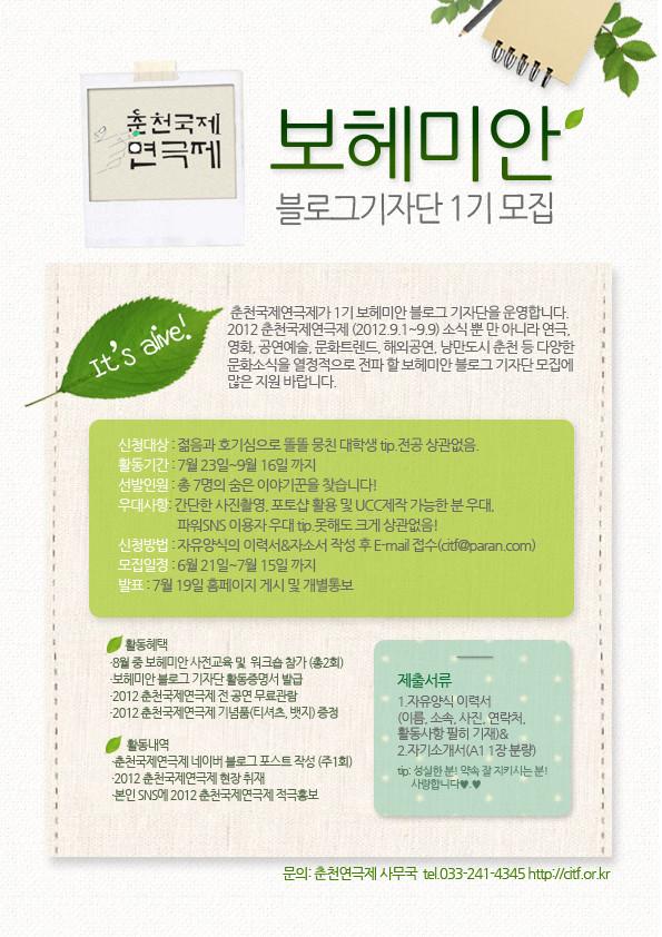 춘천연극제보헤미안_웹홍보.jpg