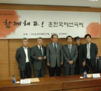 2008 춘천국제연극제 1차 조직위원회의(1)