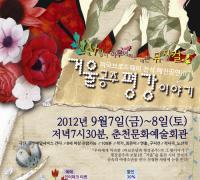 2012 춘천국제연극제 공식초청작