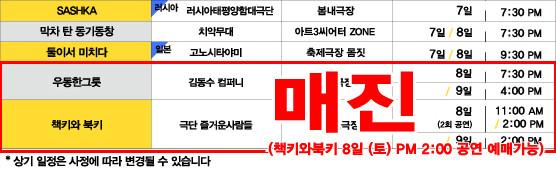 춘천국제연극제전체일정표.jpg