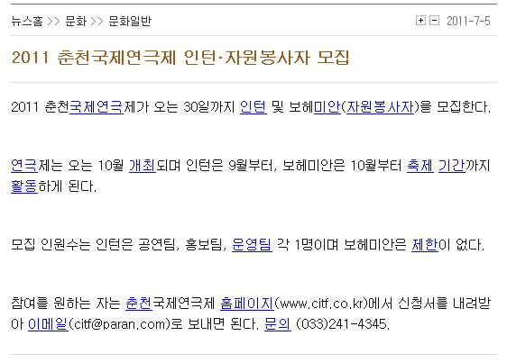 20110705_강원일보_보헤미안모집.jpg