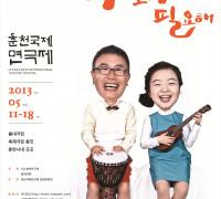 2013 춘천국제연극제 메인 포스터를 소개합니다!