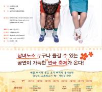 2013춘천국제연극제!!