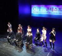 2013 춘천국제연극제 CITF 콘테스트 - 뮤지컬 갈라쇼 뜨거운 현장을 공개합니다!!!