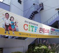 2013 춘천국제연극제 CITF 콘테스트 _ 독백콘테스트의 뜨거운 현장을 소개합니다!!!