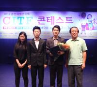 2013 춘천국제연극제 CITF 콘테스트 - 뮤지컬 갈라쇼 영광의 수상자 여러분! 축하드립니다^^
