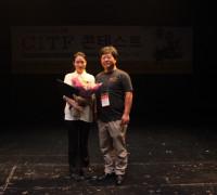 2013 춘천국제연극제 CITF 콘테스트 _ 독백 콘테스트 영광의 수상자들!! 축하드립니다^^