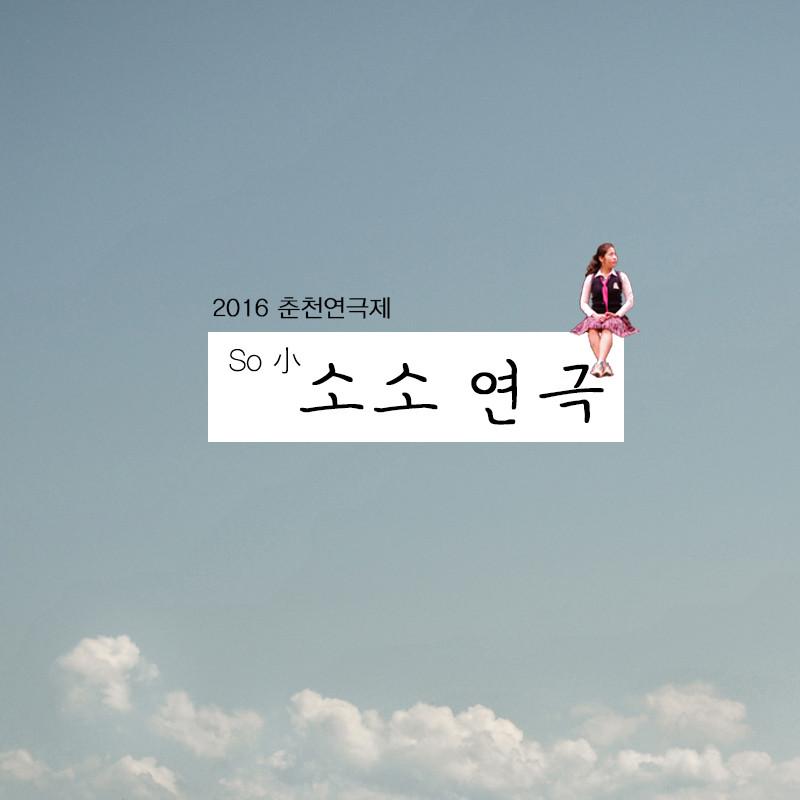 [수정]소소연극1.jpg