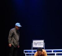 2016춘천연극제 공식초청작 '전명출평전'