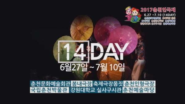 2017춘천연극제 spot40 1 0000010256ms.png