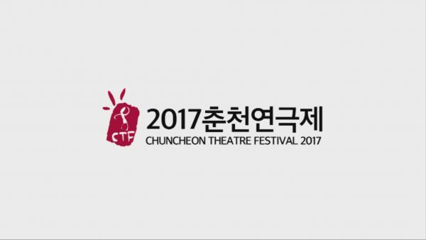 2017 춘천연극제 폐막영상_2차 0000406980ms.png