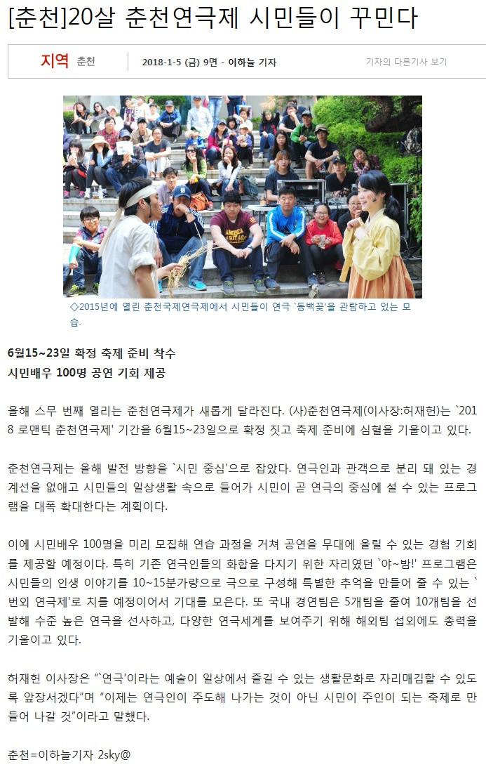 강원일보_1월5일.jpg