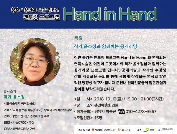 멘토링프로그램_소개(윤소정).jpg