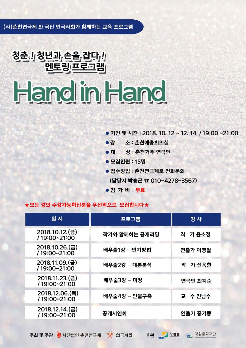 프로그램 홍보 및 소개(수정3).jpg