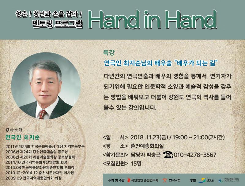 멘토링프로그램_소개(최지순)_웹용.jpg