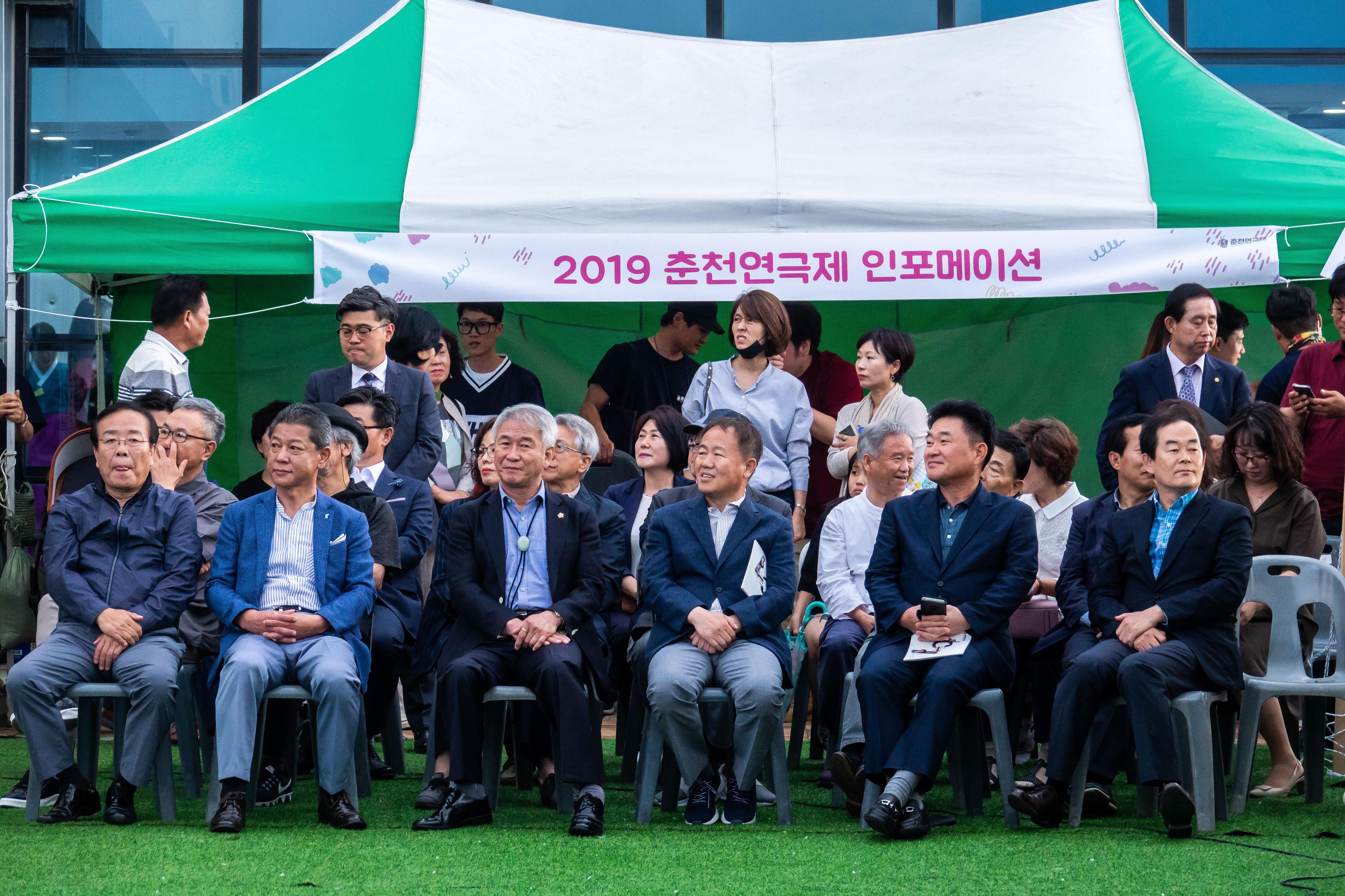 2019 춘천연극제 <개막식> (2019.06.15)