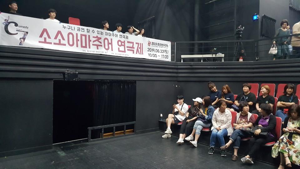 2019 춘천연극제 <소소아마추어연극제> (2019.06.22)
