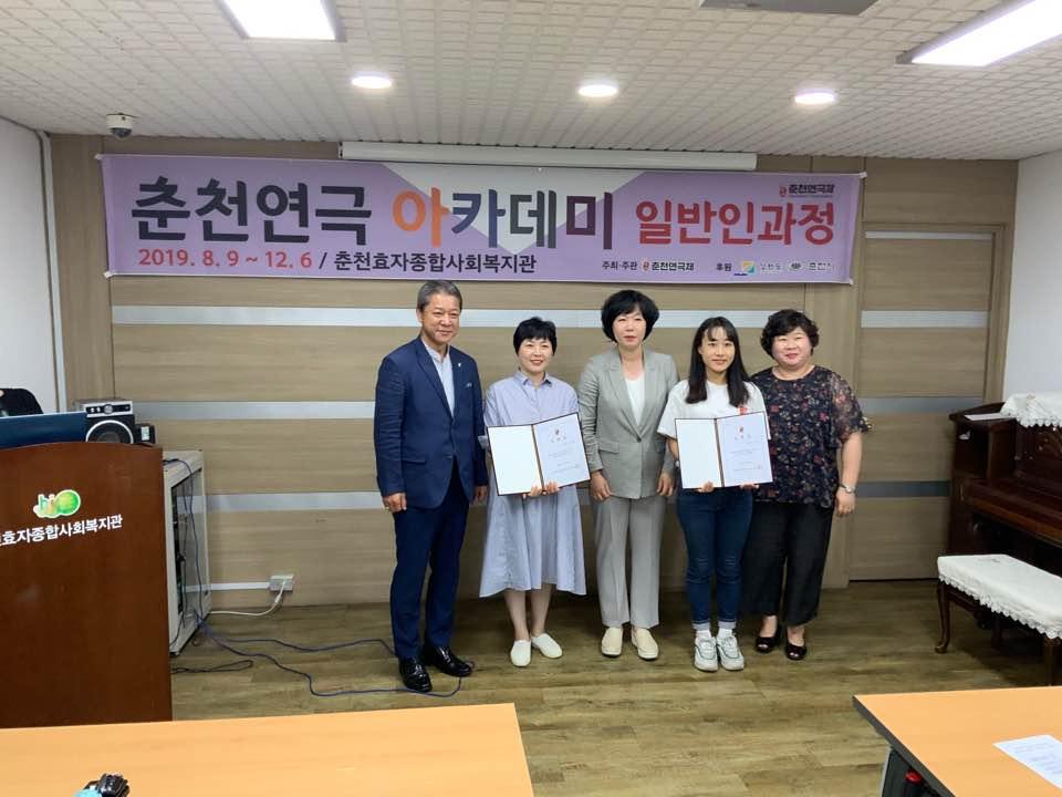 2019춘천연극아카데미  일…