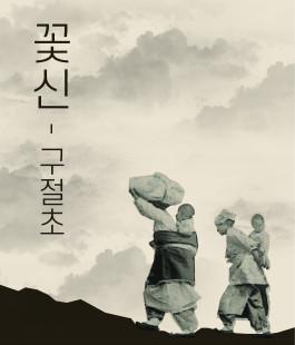 [10.19 ~ 21] 꽃신_구절초