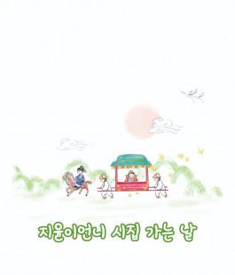 [8.29] 지윤이언니 시집가는날