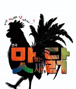 [8.28]  맛있는 새, 닭